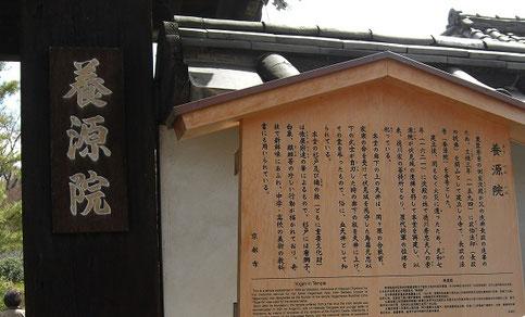 京都養源院