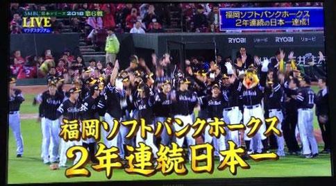 福岡ソフトバンクホークス 2年連続日本一!おめでとうございます!!