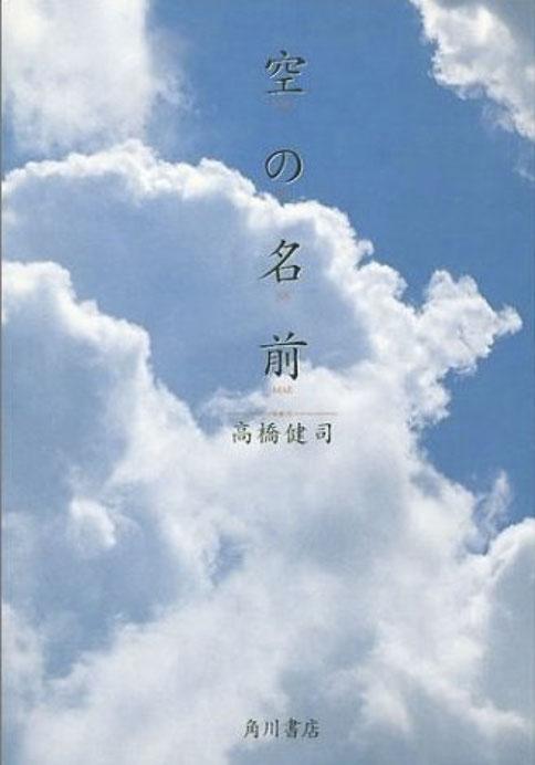 『空の名前』高橋健司/角川書店