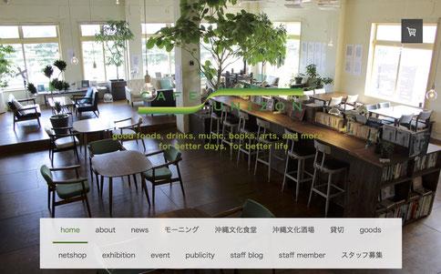 CAFE UNIZON ホームページ