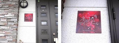 ●玄関横の看板が目印