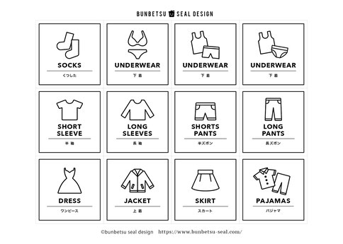 洋服ラベル 洋服シール 分別シール 分別ラベル 整理整頓 分別シールデザイン