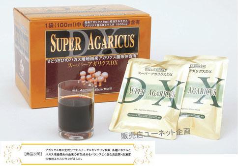 金秀バイオ スーパーアガリクスDX30袋(約30日分)(旧:沖縄発酵化学)