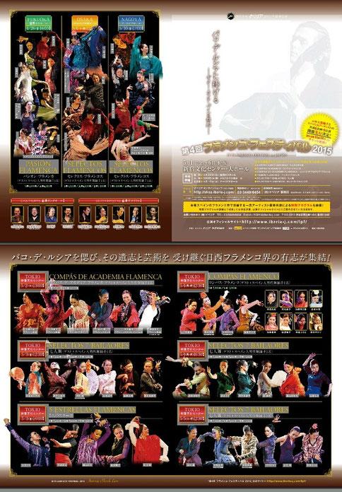 2015 5/4 新宿文化センター  チケットはお申し付けください♪♪♪