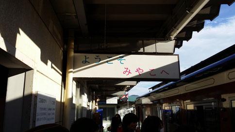 宮古駅の看板♪これから乗車です☆イベントにいらしたお客様が次々とご乗車されてます☆☆