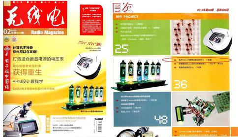《无线电》2013-02期发表