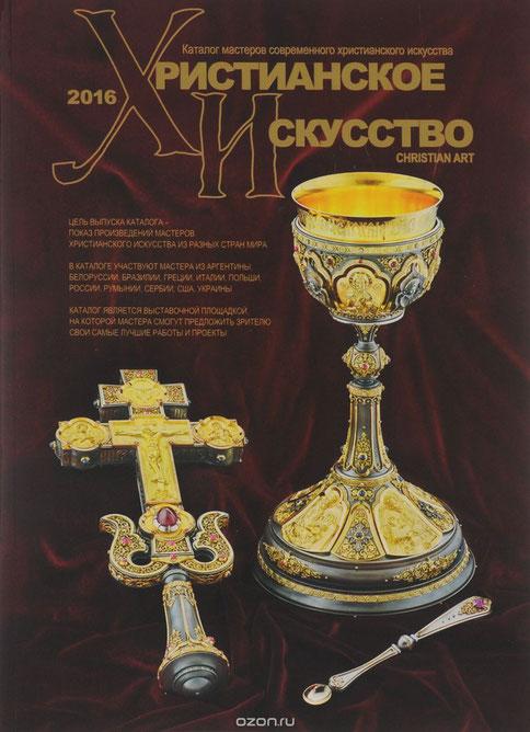 Христианское искусство, каталог, мастерская Апостол