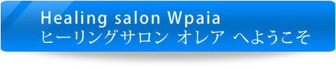 Healing Salon Wpaia ヒーリングサロン オレア へようこそ