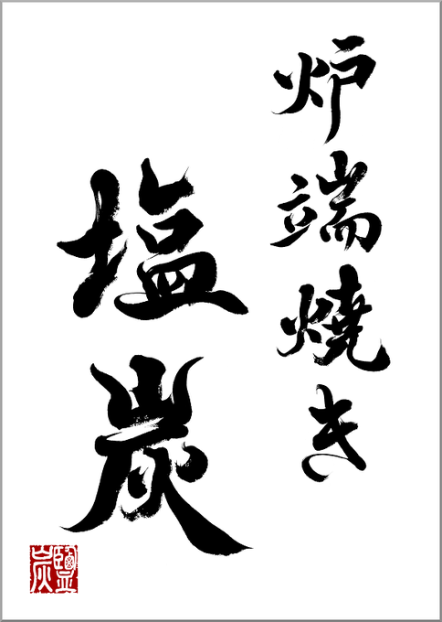 筆文字:炉端焼き 塩炭|筆文字の依頼・書道の注文