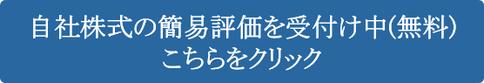 自社株式の簡易評価受付け中(無料)