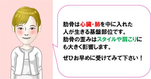 肋骨矯正と呼吸・スタイルの関係 福岡