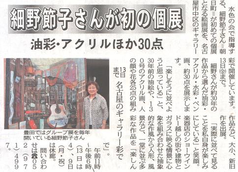 2017年10月7日(土) とよた・みよしホームニュース掲載