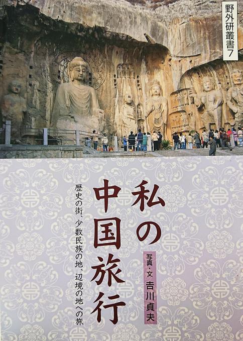 吉岡 貞夫氏からいただいたご著書『私の中国旅行』(関東図書)