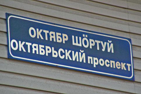 Straßenschild Komi Russisch Syktywkar