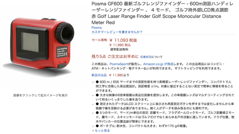 PosmaGF600 赤 red