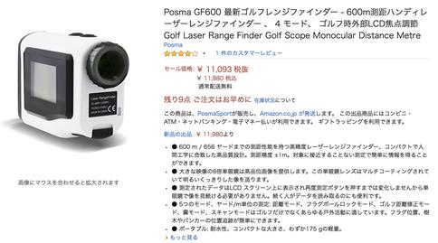 Posma GF600 最新ゴルフレンジファインダー