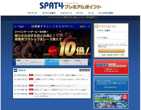 インターネット馬券,SPAT4