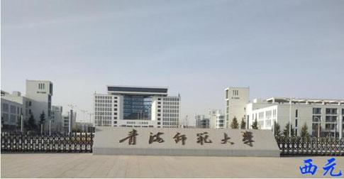Université Normale du Qinghai