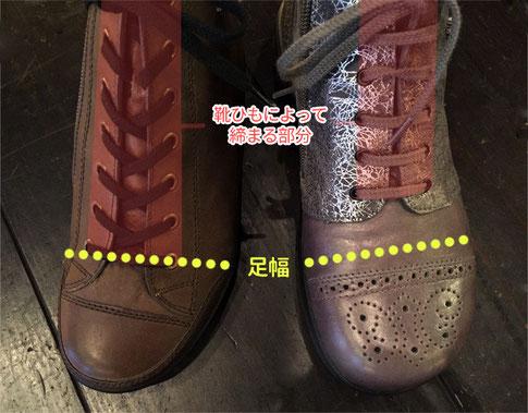 靴ひもの位置だけでも随分と履き心地が異なります
