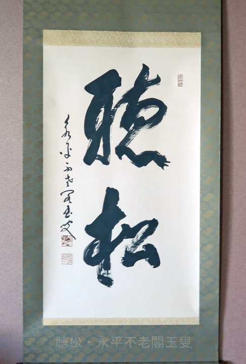 聴松・秦慧玉禅師・湖畔の宿森本