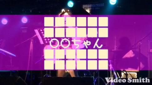 アコギを始めて6ヶ月の女子高生がライブで演奏している画像