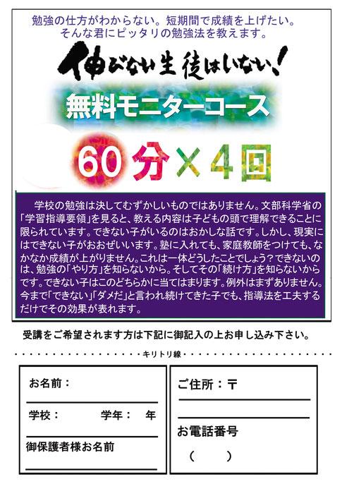 体験授業60分×4回
