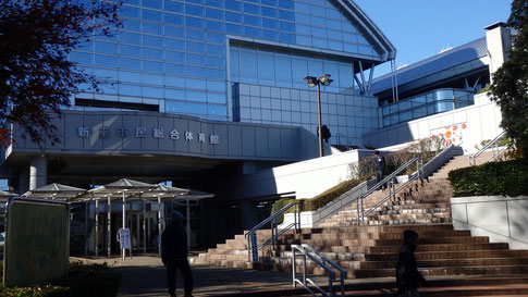 新座市民総合体育館