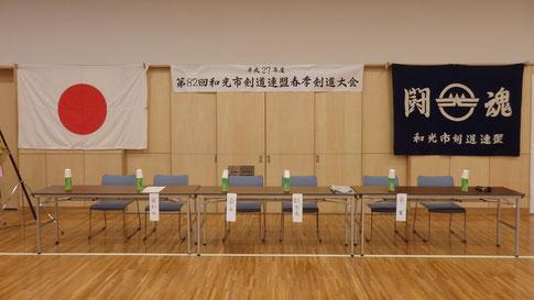 第82回 和光市剣道連盟春季剣道大会