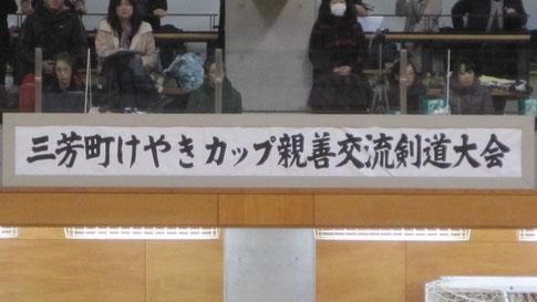 第21回 三芳町けやきカップ親善交流剣道大会
