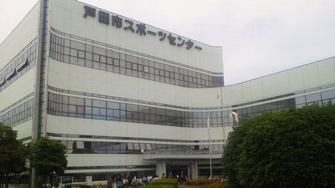 会場:戸田市スポーツセンター