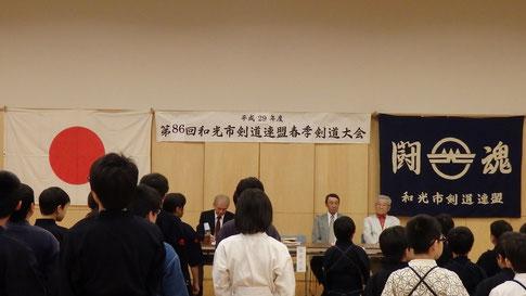 第86回 和光市春季剣道大会