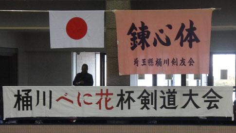 第14回 桶川べに花杯剣道大会