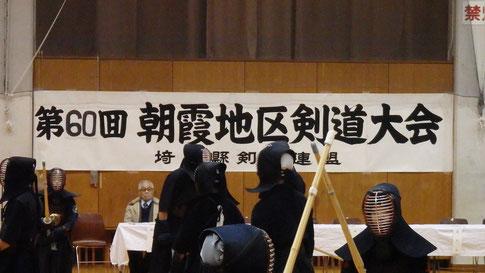 朝霞地区剣道大会