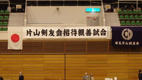 第37回 片山剣友会招待親善試合
