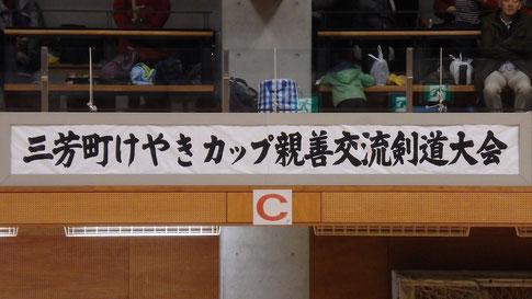 第20回 三芳町けやきカップ親善交流剣道大会