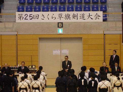 第25回 さくら草旗剣道大会