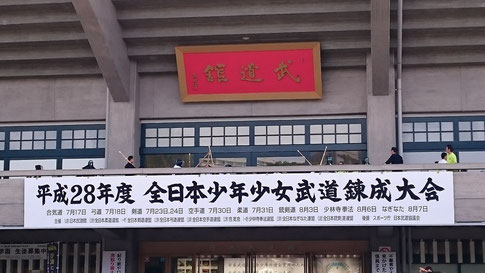 第51回 全日本少年少女武道(剣道)錬成大会