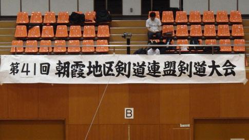 第41回 朝霞地区剣道連盟剣道大会