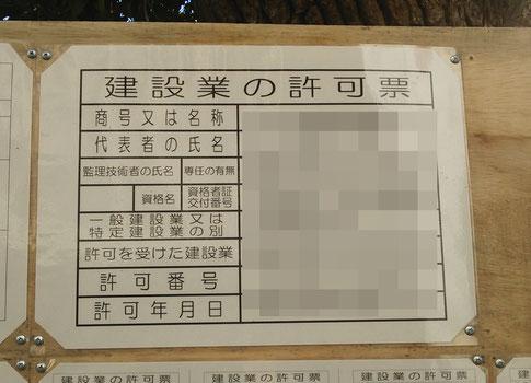 ラミネート加工物で作成された建設業の許可票