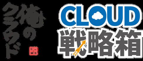 俺のクラウド / CLOUD戦略箱