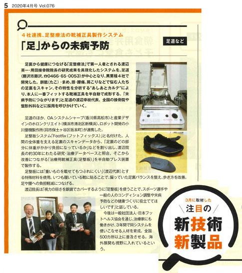 (c)かながわ経済新聞4月号記事 「足」からの未病予防