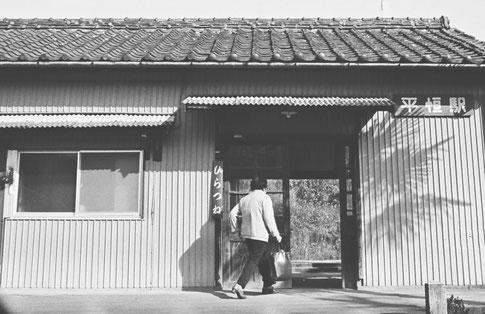 平恒駅(写真点数:4点) - 添田カ...