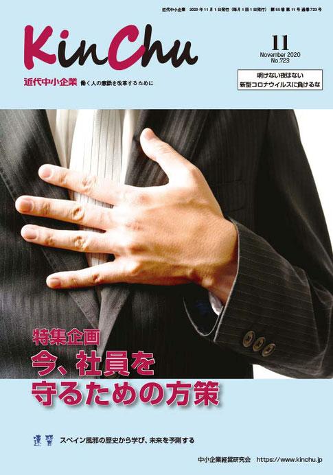 「近代中小企業」11月号(2020年11月1日発行)表紙