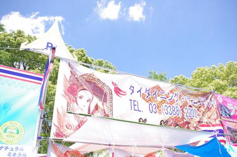 タイフェスティバル2013in東京 part7 [第14回 タイ・フェス東京2013年 写真ブログへ行く]
