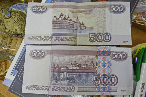 500 Rubel Banknote Solowezki-Kreml