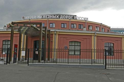 Russisches Eisenbahnmuseum Sankt Petersburg Музей железных дорог России