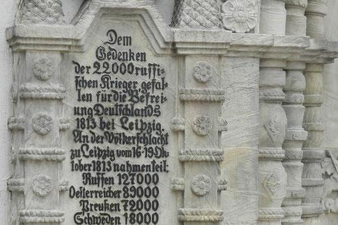 Inschrift an der russisch-orthodoxen Kirche Leipzig