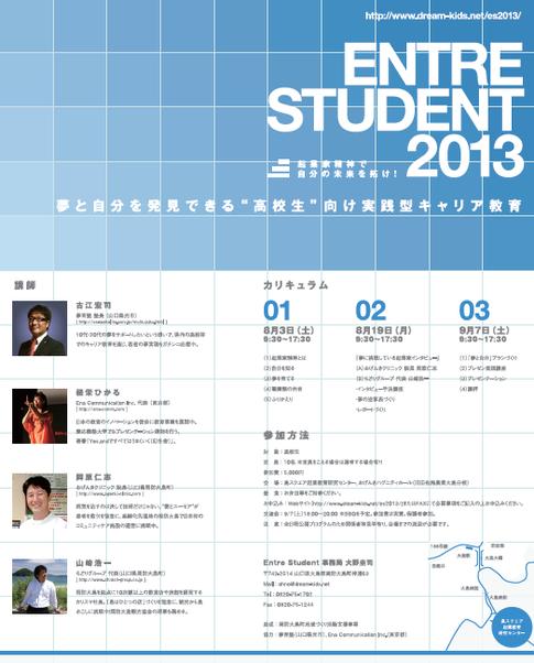 ENTRE STUDENT 2013