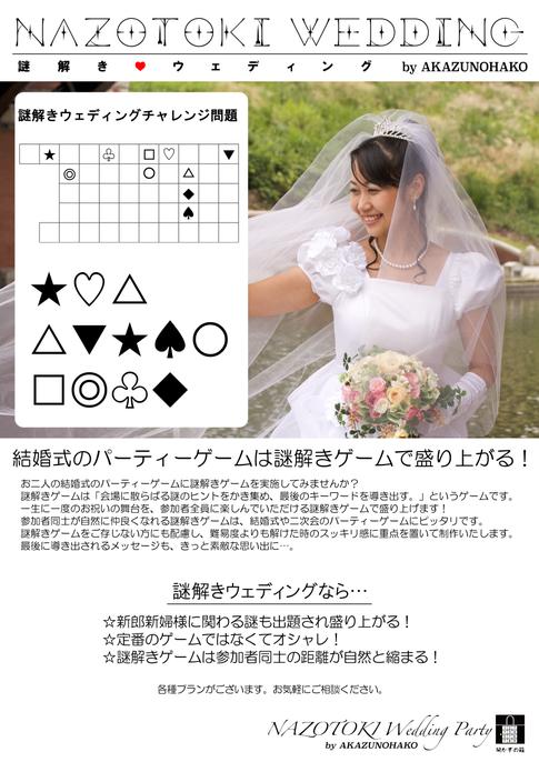 結婚式の二次会や新歓コンパ新入社員歓迎会などの数10名の謎解きゲームが最安値で制作できます。結婚式二次会には、絶対に盛り上がるビンゴ以外の謎解きゲームをオススメいたします。