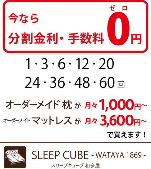 分割金利・手数料 0円 オーダーメイド枕 1,000円~、オーダーメードマットレス 3,600円~買えます!